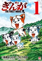 ぎんが〜THE FIRST WARS〜