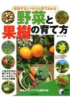 成功するコツがひと目でわかる 野菜と果樹の育て方