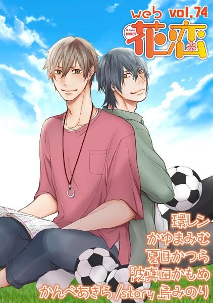 web花恋 vol.74