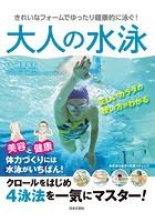 大人の水泳