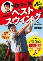 吉田洋一郎 必ず見つかるあなたのベストスウィング