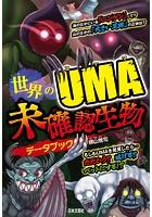 世界のUMA 未確認生物データブック