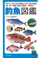 実用 mini books 釣魚図鑑