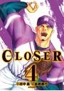 CLOSER〜クローザー〜 4