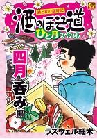酒のほそ道 ひと月スペシャル 四月呑み編