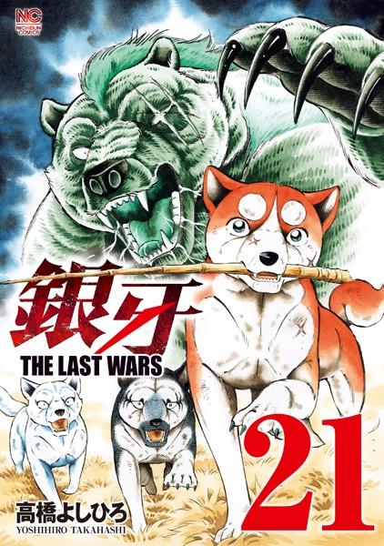 銀牙〜THE LAST WARS〜