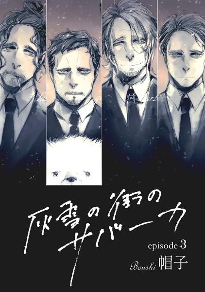 灰雪の街のサバーカ【単話版】 第3話
