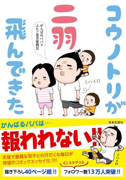 コウノトリが二羽飛んできた:がんばれパパ!!ふたご育児奮闘記