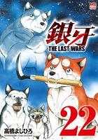 銀牙〜THE LAST WARS〜 22