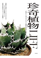 珍奇植物LIFE ビザールプランツと暮らすアイデア
