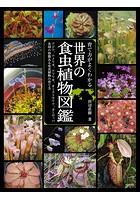育て方がよくわかる 世界の食虫植物図鑑