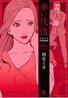 赤い恍惚〜エクスタシス〜