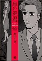 黒い浪漫〜ロマンス〜