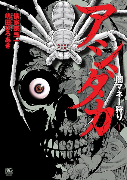 アシダカ〜闇マネー狩り〜