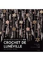 リュネビル針でたのしむ パリ コレクションの世界 はじめてのオートクチュール刺繍