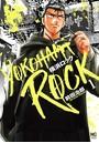 横浜ロック 1