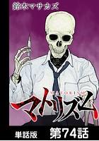 マトリズム【単話版】 第74話