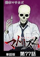 マトリズム【単話版】 第77話