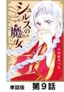 シュルスの魔女【単話版】 第9話