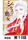 シュルスの魔女【単話版】 第10話