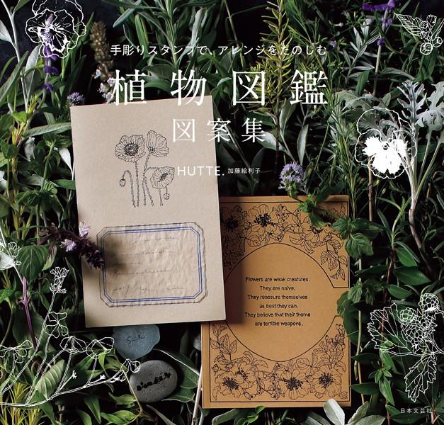 手彫りスタンプで、アレンジをたのしむ 植物図鑑 図案集