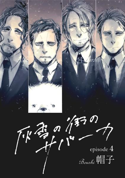 【極道・刑事 BL漫画】灰雪の街のサバーカ(単話)