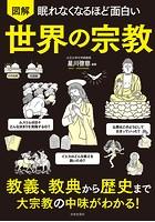 眠れなくなるほど面白い 図解 世界の宗教