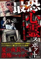 最恐心霊スポット 〜ゾゾゾが体験した禁断の恐怖〜