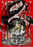 ガニメデ〜殺戮の島〜