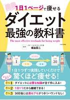1日1ページで痩せる ダイエット最強の教科書