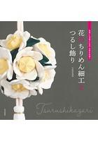 和室にも洋室にも合う 季節の花飾り 花のちりめん細工とつるし飾り