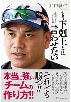 もう下剋上とは言わせない 〜勝利へ導くチーム改革〜