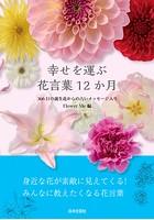 幸せを運ぶ 花言葉12か月 366日の誕生日花からの占いメッセージ入り