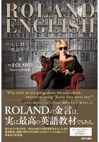 ROLAND ENGLISH 〜心に刺さる名言で英語を学ぶ〜