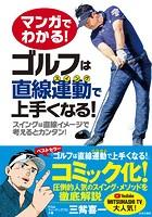 マンガでわかる! ゴルフは直線運動で上手くなる!