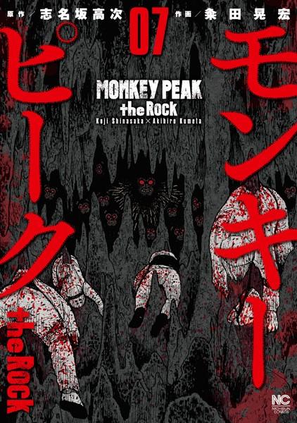モンキーピーク the Rock 7