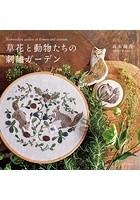 【図案ダウンロードつき】草花と動物たちの刺繍ガーデン