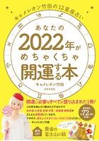 キャメレオン竹田の12星座占い あなたの2022年がめちゃくちゃ開運する本