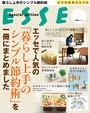エッセで人気の「暮らし上手のシンプル節約術」を一冊にまとめました