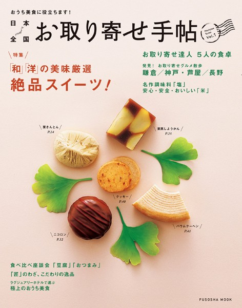 日本全国お取り寄せ手帖 Vol.1