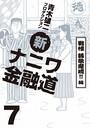 新ナニワ金融道 7巻 戦慄 銭欲魔境!!編