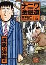 新ナニワ金融道 18巻 灰原の決断編