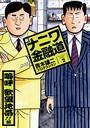 新ナニワ金融道 2巻 嗚呼 欲望地帯!!編