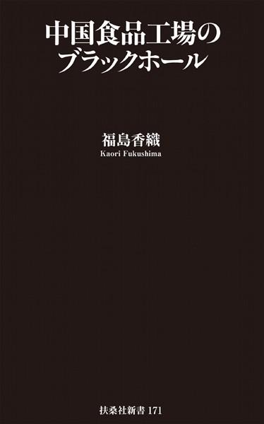 中国食品工場のブラックホール