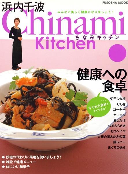 Chinami Kitchen 健康への食卓