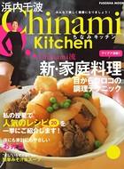 Chinami Kitchen Chinami流 新・家庭料理