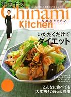 Chinami Kitchen いただくだけでダイエット