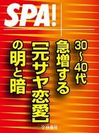 SPA!文庫30〜40代 急増する[元サヤ恋愛]の明と暗