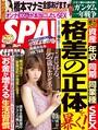 週刊SPA! 2015/6/9号