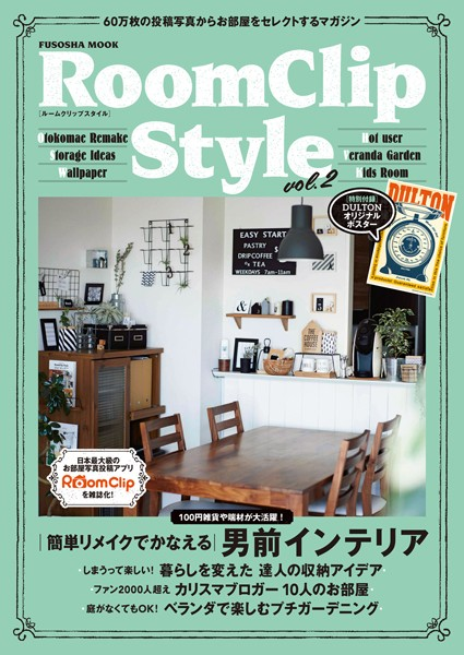 RoomClip Style vol.2